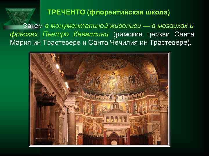 ТРЕЧЕНТО (флорентийская школа) Затем в монументальной живописи — в мозаиках и фресках Пьетро Каваллини