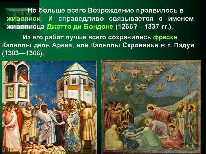 Но больше всего Возрождение проявилось в живописи. И справедливо связывается с именем живописца Джотто