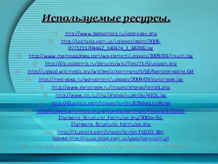 Используемые ресурсы. 1) http: //www. bodyattack. ru/кортизон. png 2) http: //kachalka. com. ua/uploads/posts/200807/1215704462_140474_1_68398. jpg