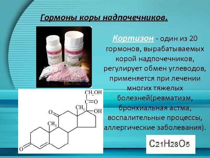 Гормоны коры надпочечников. Кортизон - один из 20 гормонов, вырабатываемых корой надпочечников, регулирует обмен