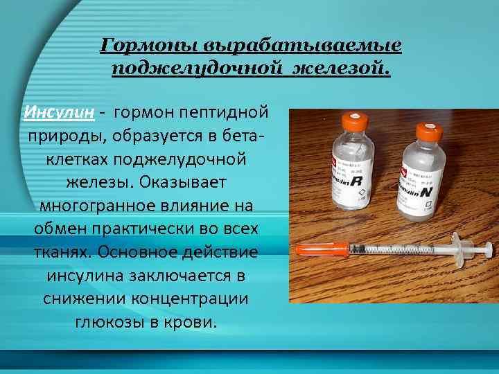 Гормоны вырабатываемые поджелудочной железой. Инсулин - гормон пептидной природы, образуется в бетаклетках поджелудочной железы.