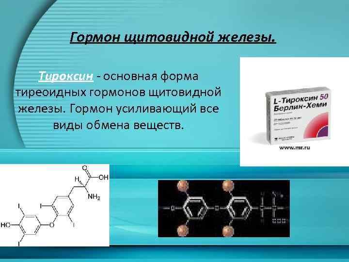 Гормон щитовидной железы. Тироксин - основная форма тиреоидных гормонов щитовидной железы. Гормон усиливающий все