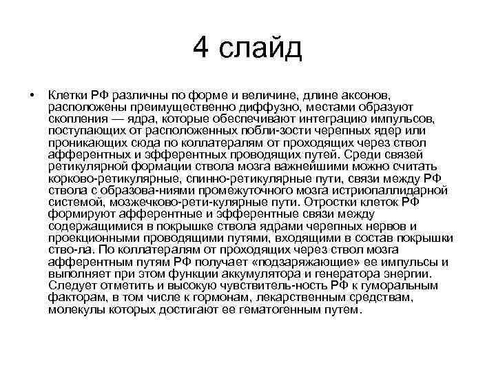 4 слайд • Клетки РФ различны по форме и величине, длине аксонов, расположены преимущественно