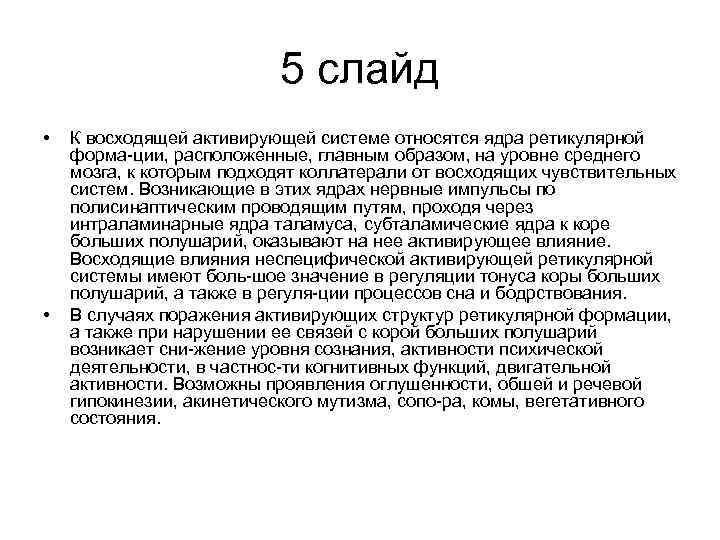 5 слайд • • К восходящей активирующей системе относятся ядра ретикулярной форма ции, расположенные,