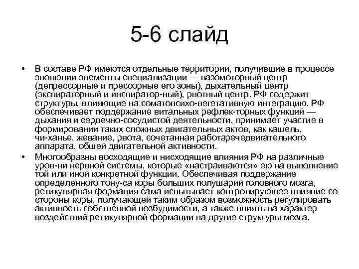 5 6 слайд • • В составе РФ имеются отдельные территории, получившие в процессе
