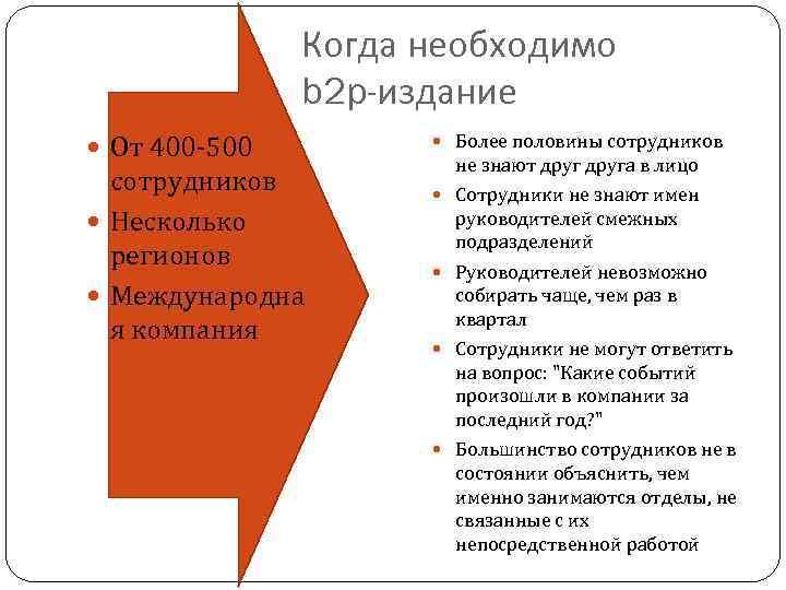 Когда необходимо b 2 p-издание От 400 -500 сотрудников Несколько регионов Международна я компания