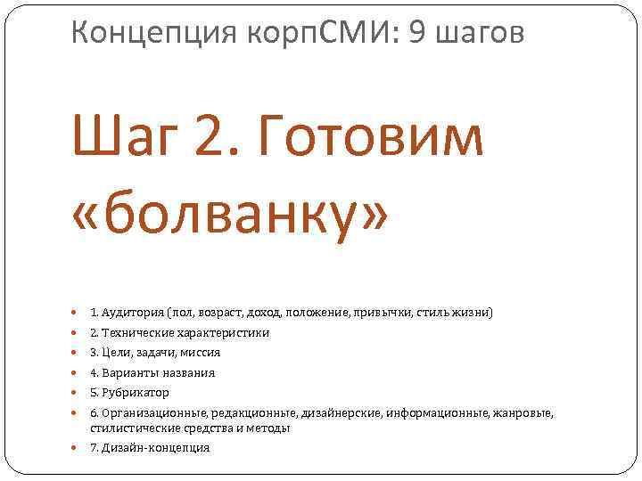 Концепция корп. СМИ: 9 шагов Шаг 2. Готовим «болванку» 1. Аудитория (пол, возраст, доход,