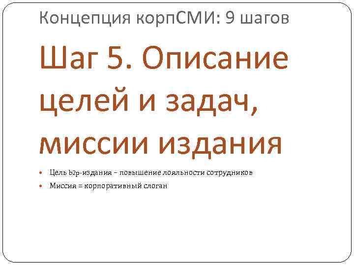 Концепция корп. СМИ: 9 шагов Шаг 5. Описание целей и задач, миссии издания Цель