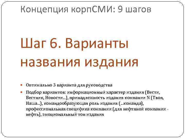 Концепция корп. СМИ: 9 шагов Шаг 6. Варианты названия издания Оптимально 3 варианта для