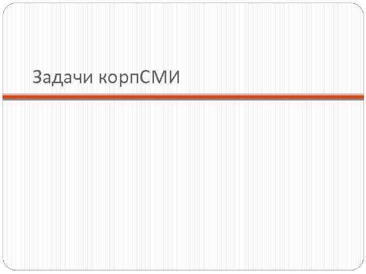 Задачи корп. СМИ