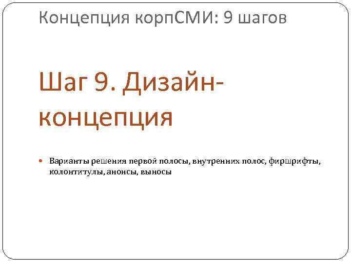 Концепция корп. СМИ: 9 шагов Шаг 9. Дизайнконцепция Варианты решения первой полосы, внутренних полос,