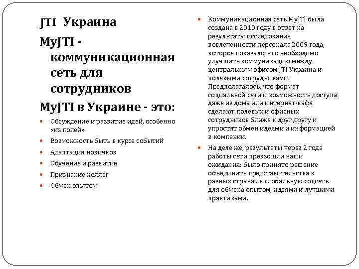 JTI Украина Коммуникационная сеть My. JTI была создана в 2010 году в ответ на