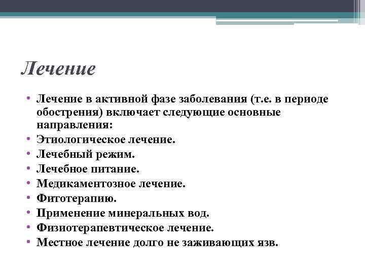 Лечение • Лечение в активной фазе заболевания (т. е. в периоде обострения) включает следующие