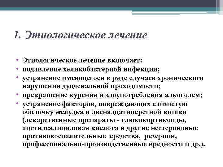 1. Этиологическое лечение • Этиологическое лечение включает: • подавление хеликобактерной инфекции; • устранение имеющегося