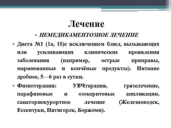 Лечение • НЕМЕДИКАМЕНТОЗНОЕ ЛЕЧЕНИЕ • Диета № 1 (1 а, 1 б)с исключением блюд,