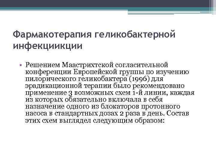 Фармакотерапия геликобактерной инфекции • Решением Маастрихтской согласительной конференции Европейской группы по изучению пилорического геликобактера