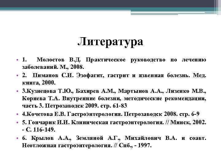 Литература • 1. Молостов В. Д. Практическое руководство по лечению заболеваний. М. , 2008.