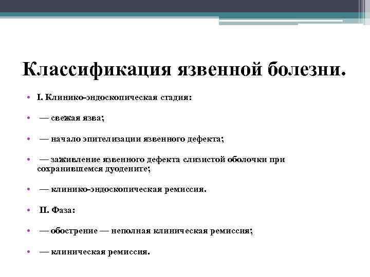Классификация язвенной болезни. • I. Клинико эндоскопическая стадия: • — свежая язва; • —
