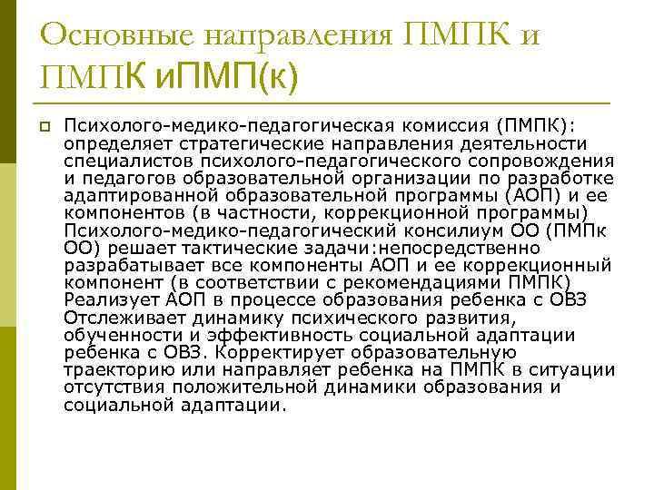 Основные направления ПМПК и. ПМП(к) p Психолого-медико-педагогическая комиссия (ПМПК): определяет стратегические направления деятельности специалистов