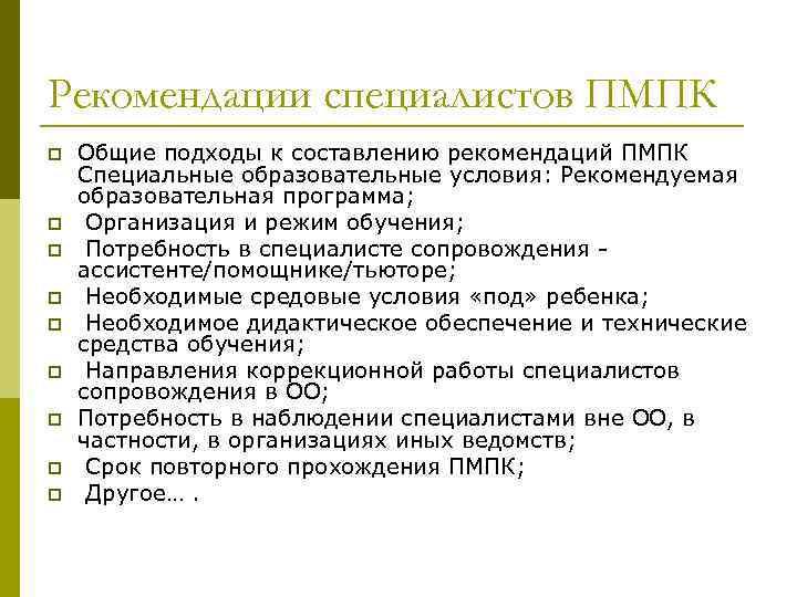 Рекомендации специалистов ПМПК p p p p p Общие подходы к составлению рекомендаций ПМПК