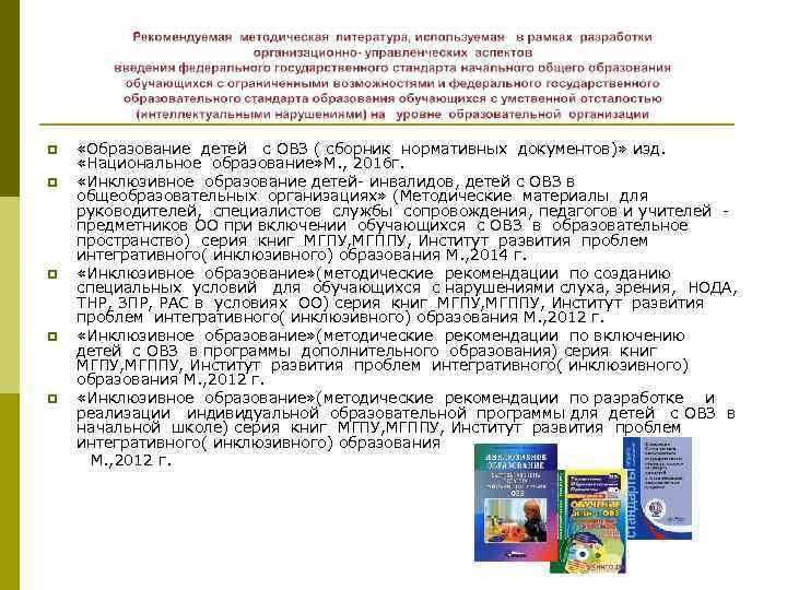 p p p «Образование детей с ОВЗ ( сборник нормативных документов)» изд. «Национальное образование»
