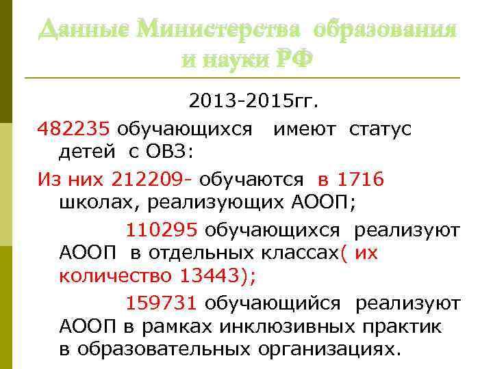 Данные Министерства образования и науки РФ 2013 -2015 гг. 482235 обучающихся имеют статус детей