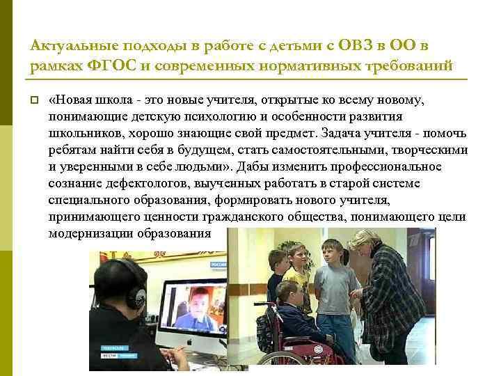 Актуальные подходы в работе с детьми с ОВЗ в ОО в рамках ФГОС и