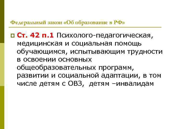 Федеральный закон «Об образование в РФ» p Ст. 42 п. 1 Психолого-педагогическая, медицинская и
