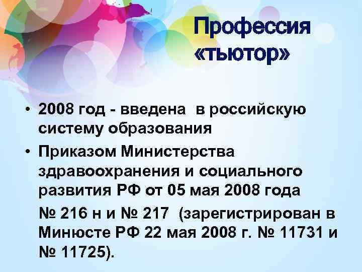 Профессия «тьютор» • 2008 год - введена в российскую систему образования • Приказом Министерства