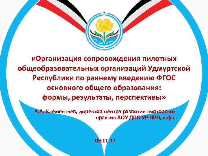 «Организация сопровождения пилотных общеобразовательных организаций Удмуртской Республики по раннему введению ФГОС основного общего