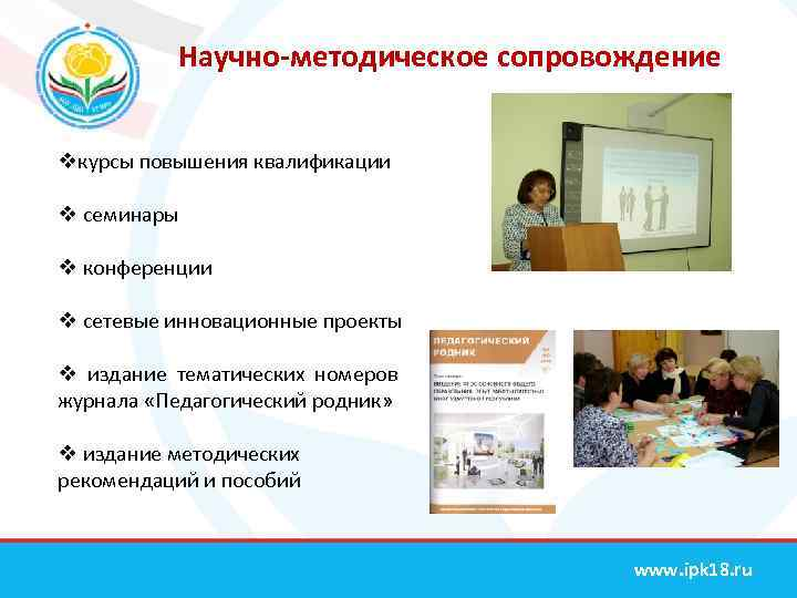 Научно-методическое сопровождение vкурсы повышения квалификации v семинары v конференции v сетевые инновационные проекты v