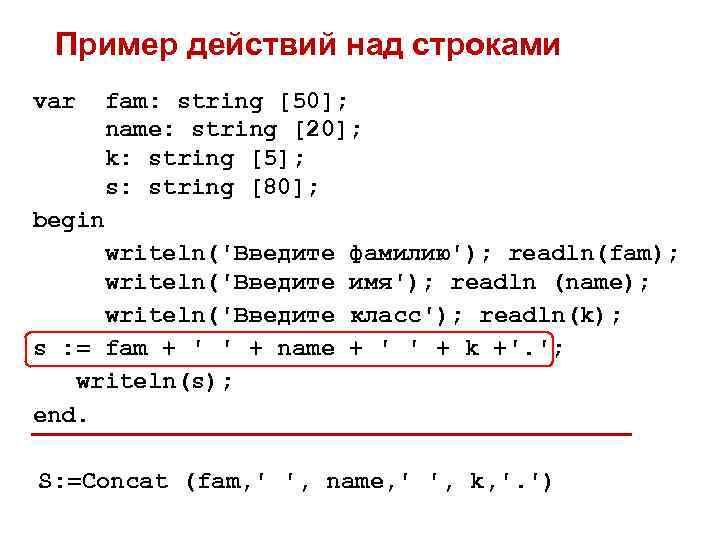 Пример действий над строками var fam: string [50]; name: string [20]; k: string [5];