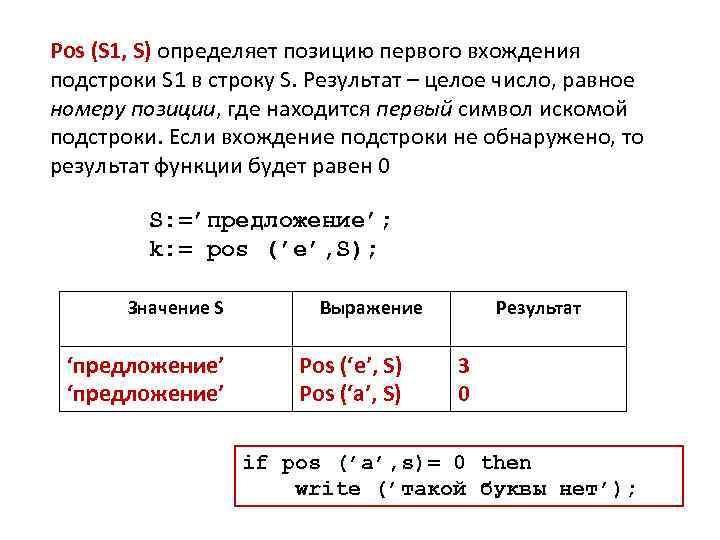 Pos (S 1, S) определяет позицию первого вхождения подстроки S 1 в строку S.