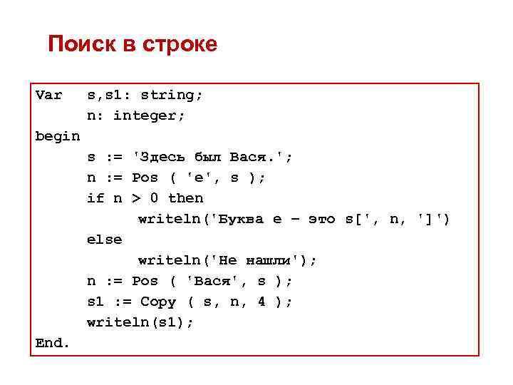 Поиск в строке Var s, s 1: string; n: integer; begin s : =
