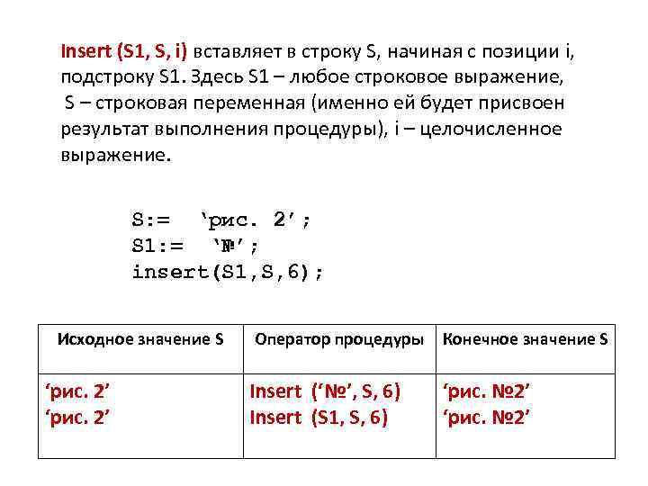 Insert (S 1, S, i) вставляет в строку S, начиная с позиции i, подстроку
