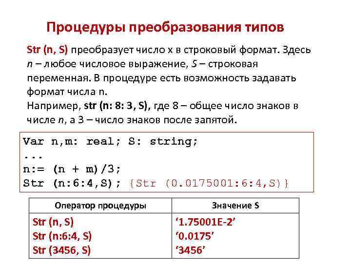 Процедуры преобразования типов Str (n, S) преобразует число x в строковый формат. Здесь n