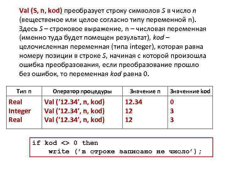 Val (S, n, kod) преобразует строку символов S в число n (вещественое или целое