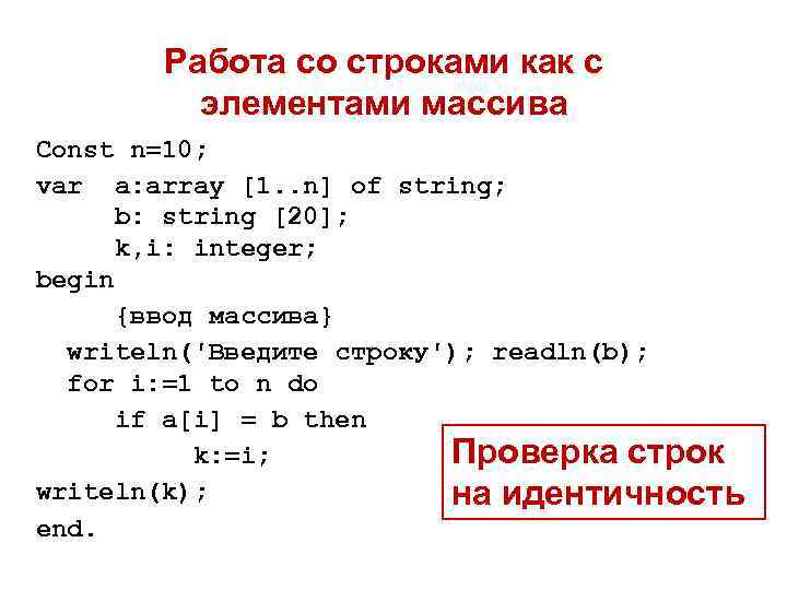 Работа со строками как с элементами массива Const n=10; var a: array [1. .