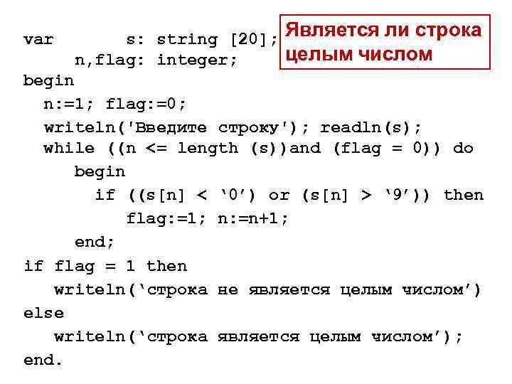 var s: string [20]; Является ли строка целым числом n, flag: integer; begin n: