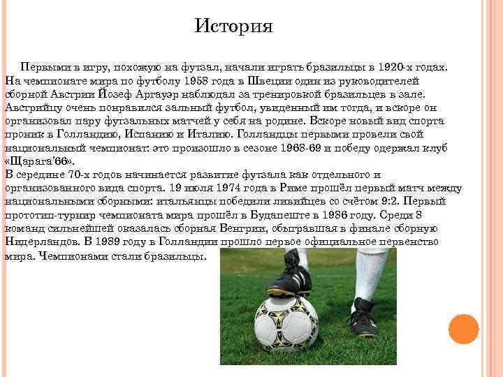 История Первыми в игру, похожую на футзал, начали играть бразильцы в 1920 -х годах.