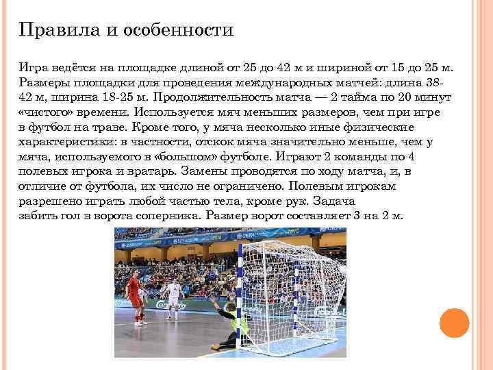 Правила и особенности Игра ведётся на площадке длиной от 25 до 42 м и