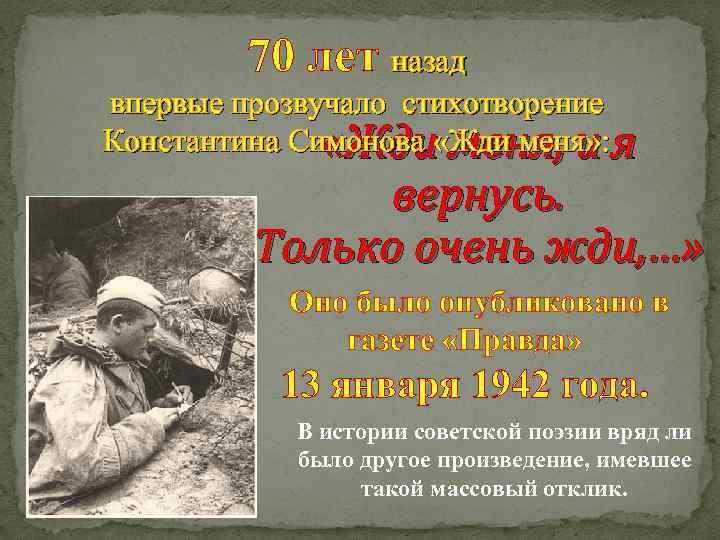 70 лет назад впервые прозвучало стихотворение Константина Симонова «Жди меня» : я «Жди меня,
