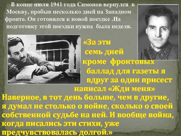 В конце июля 1941 года Симонов вернулся в Москву, пробыв несколько дней на Западном