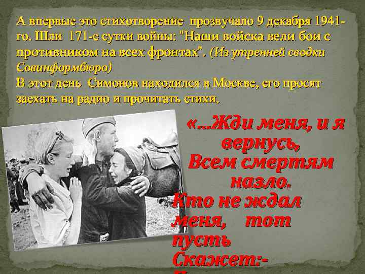 А впервые это стихотворение прозвучало 9 декабря 1941 го. Шли 171 -е сутки войны:
