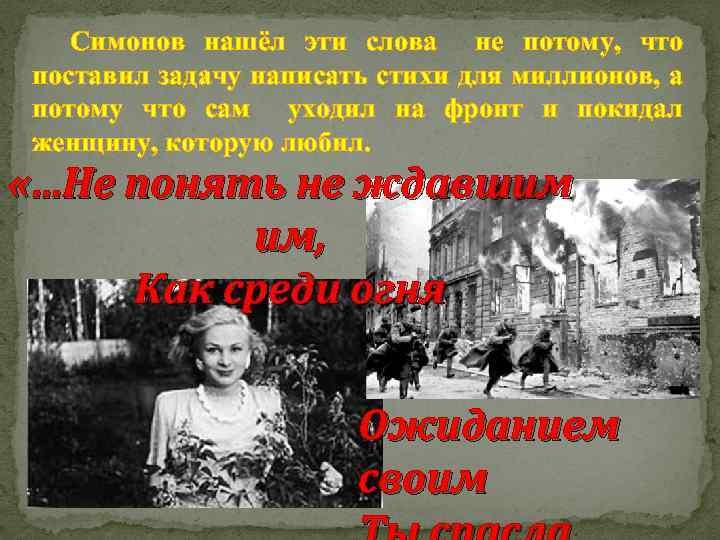 Симонов нашёл эти слова не потому, что поставил задачу написать стихи для миллионов, а
