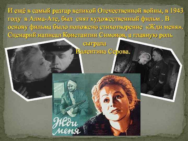 И ещё в самый разгар великой Отечественной войны, в 1943 году в Алма-Ате, был