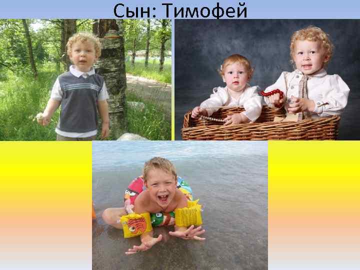 Сын: Тимофей