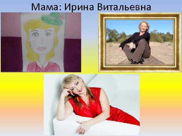 Мама: Ирина Витальевна