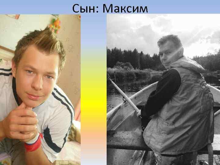 Сын: Максим
