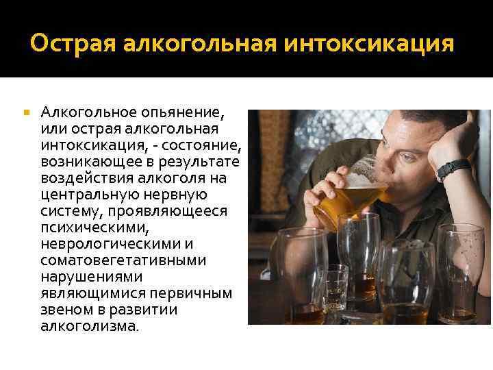 Острая алкогольная интоксикация Алкогольное опьянение, или острая алкогольная интоксикация, - состояние, возникающее в результате